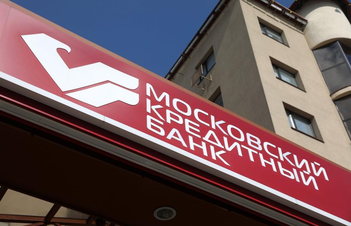 МКБ выдает ипотечным заемщикам кредитные карты с бесплатным годовым обслуживанием - новости Афанасий