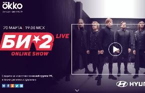Группа «Би-2» проведет онлайн-концерт на платформе компании экосистемы Сбербанка - новости Афанасий
