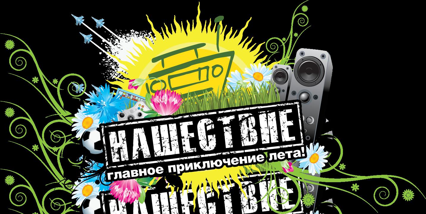 На фестивале «Нашествие 2015» выступят «Би-2», «Lumen», «Тараканы», а также Сурганова и оркестр