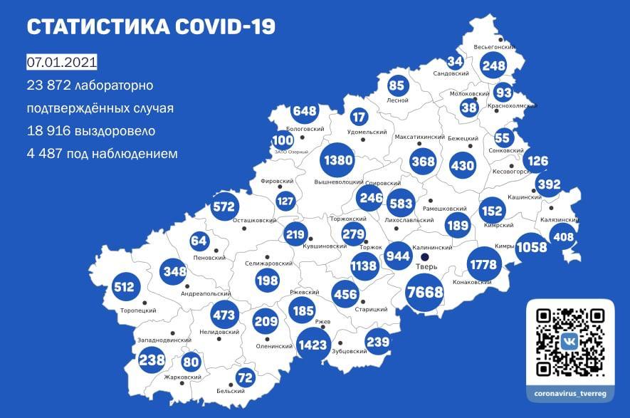Карта коронавируса в Тверской области к 7 января