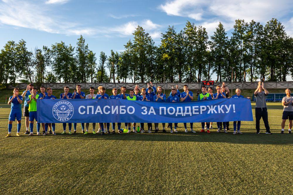 ФК «Тверь» стал бронзовым призером в своем дебютном сезоне в ПФЛ
