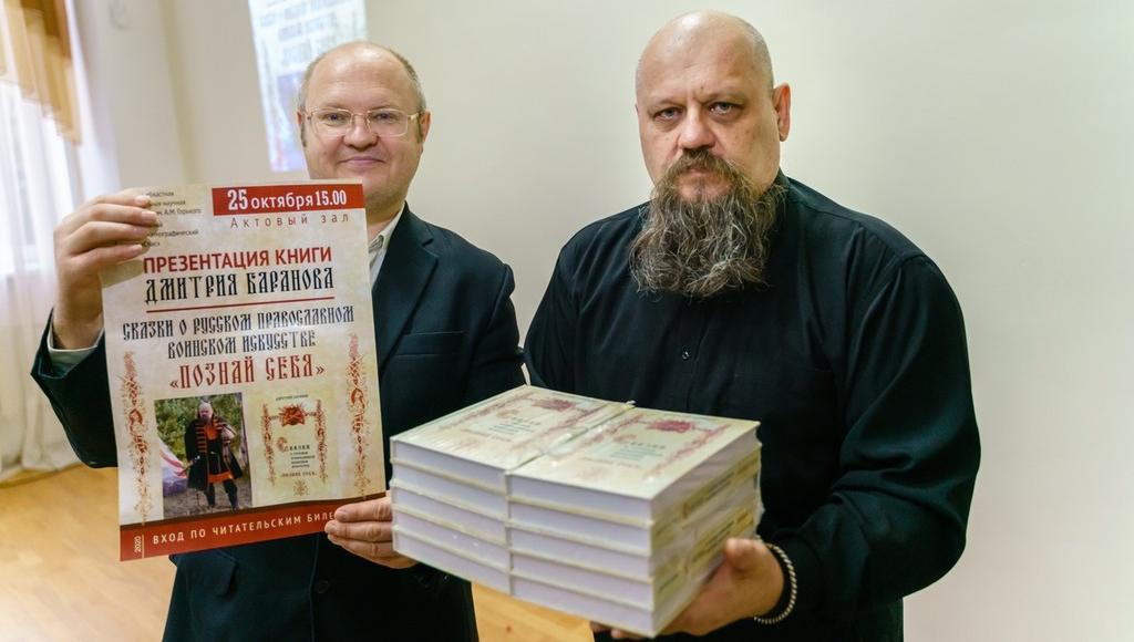 В тверской Горьковке рассказали о православном воинском искусстве - новости Афанасий
