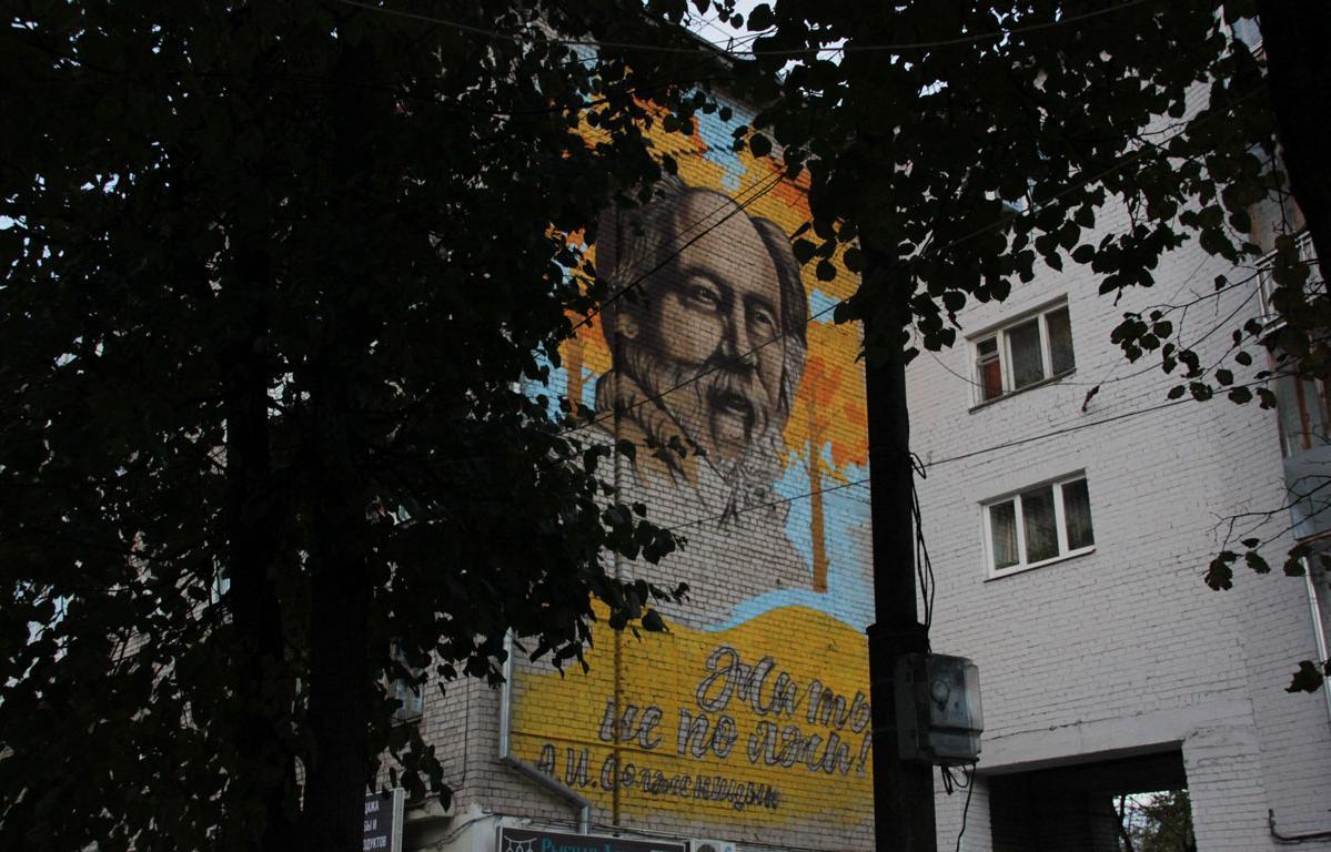 Каким будет новое граффити с портретом Солженицына в Твери, рассказал Виктор Джокер - новости Афанасий