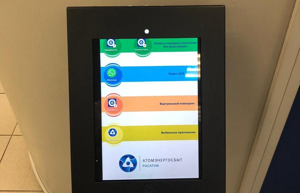 АтомЭнергоСбыт предлагает воспользоваться терминалами самообслуживания - новости Афанасий