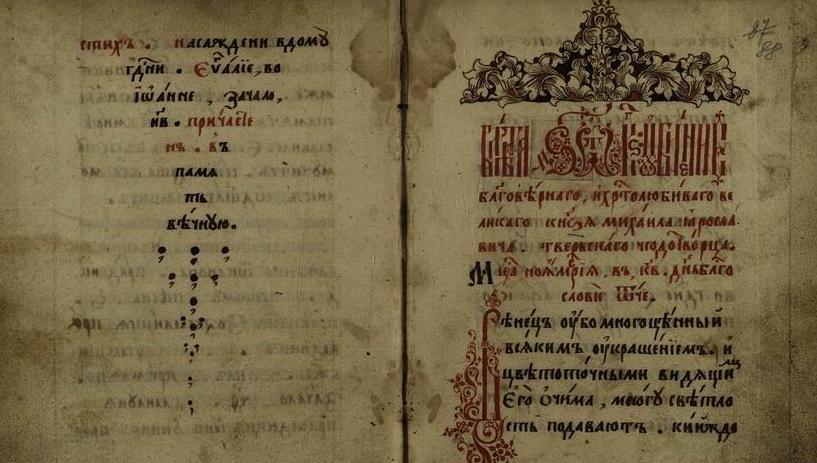 Уникальные исторические документы о жизни Михаила Тверского выложили в открытый доступ