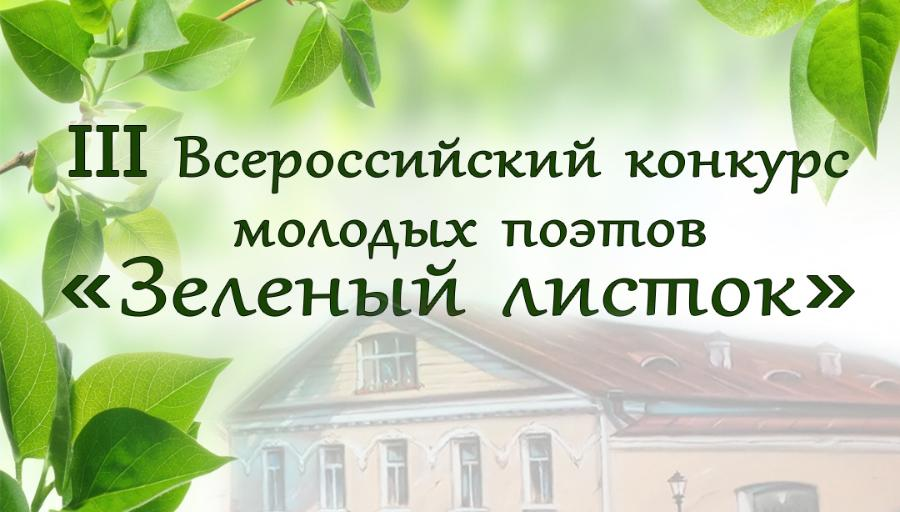В Тверской области начался прием заявок на конкурс молодых поэтов «Зеленый листок»