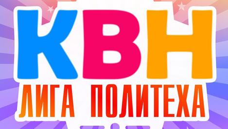 Студенты Политеха пошутят на фестивале КВН