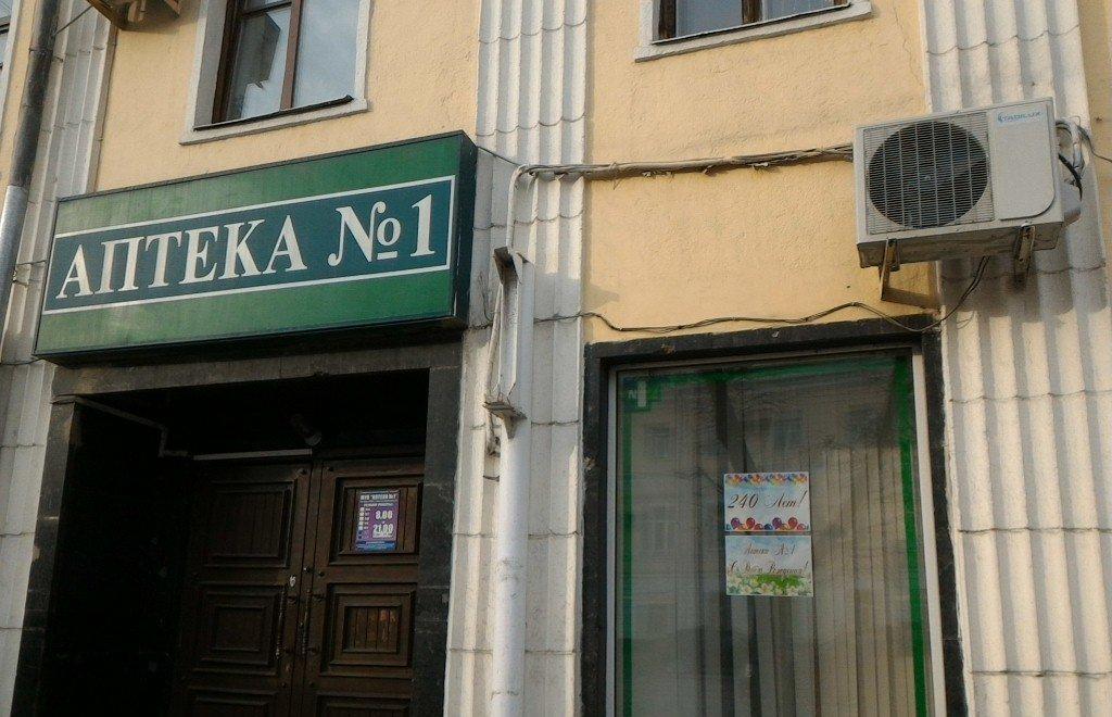 «Аптека№1» в Твери перестанет быть муниципальной  - новости Афанасий
