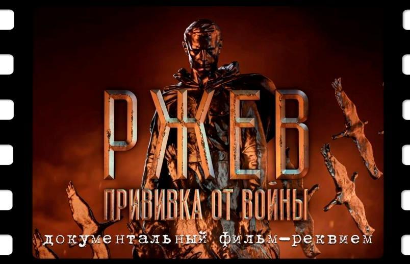 В кинотеатре «Поклонка» при Музее Победы состоится премьера документального фильма «Ржев. Прививка от войны» - новости Афанасий