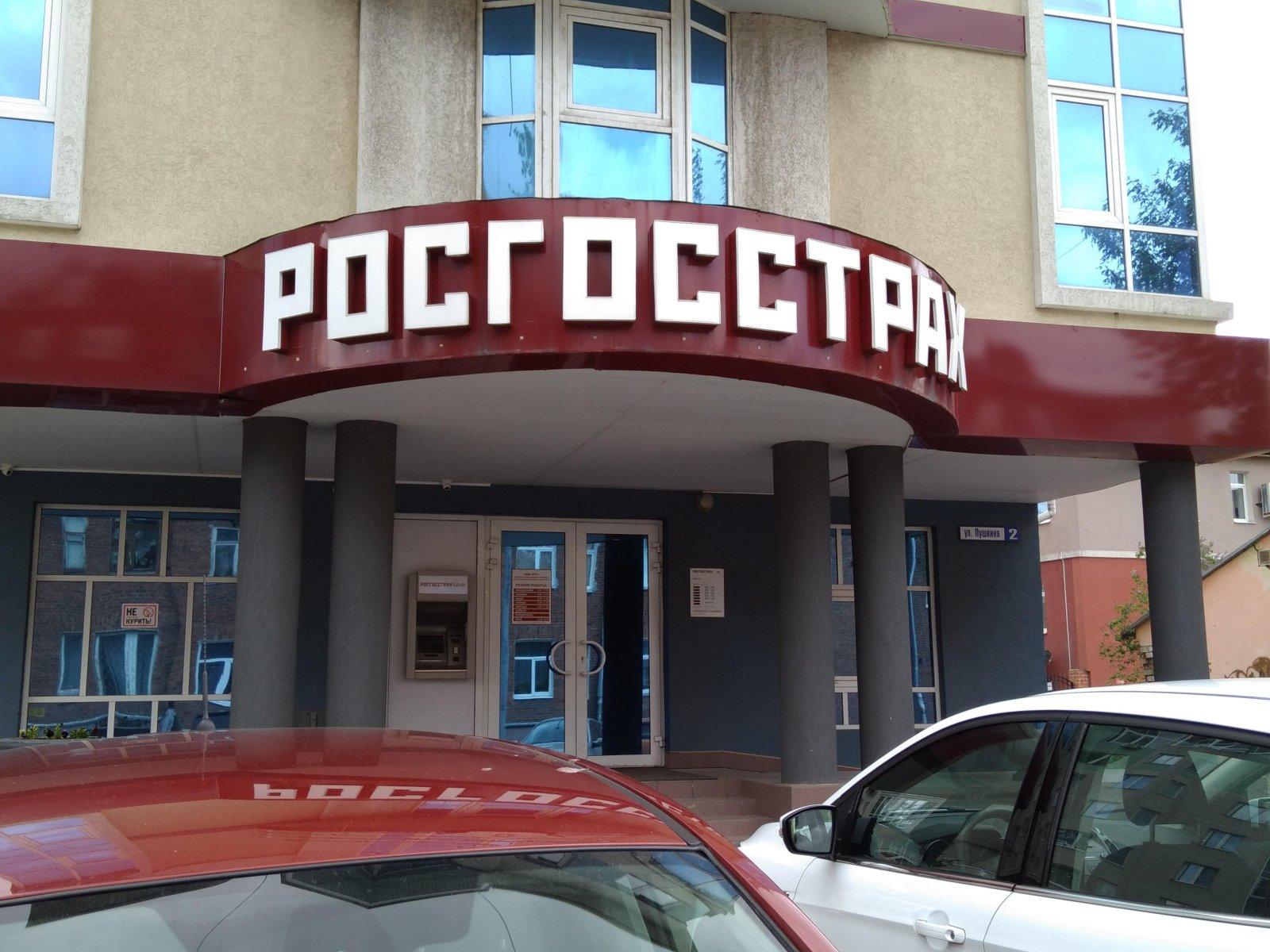 «Росгосстрах»: экономический эффект от работы Службы безопасности в 2020 году превысил 1,2 млрд рублей  - новости Афанасий