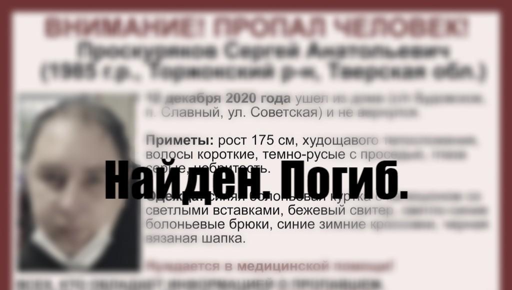 Житель Торжокского района, которого искали с декабря 2020 года, найден погибшим - новости Афанасий