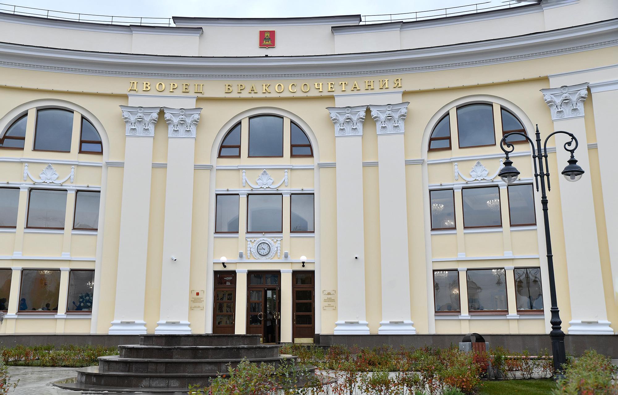 В Твери открыли Дворец бракосочетания