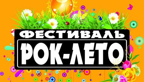 Рокеры Верхневолжья соберутся на музыкальном фестивале «Рок-лето»