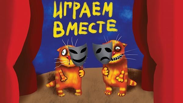 Пропасть между Москвой и Тверью будут преодолевать в тверском ТЮЗе