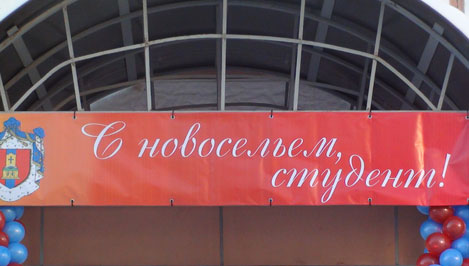 В Татьянин день для студентов ТвГУ открылось новое общежитие