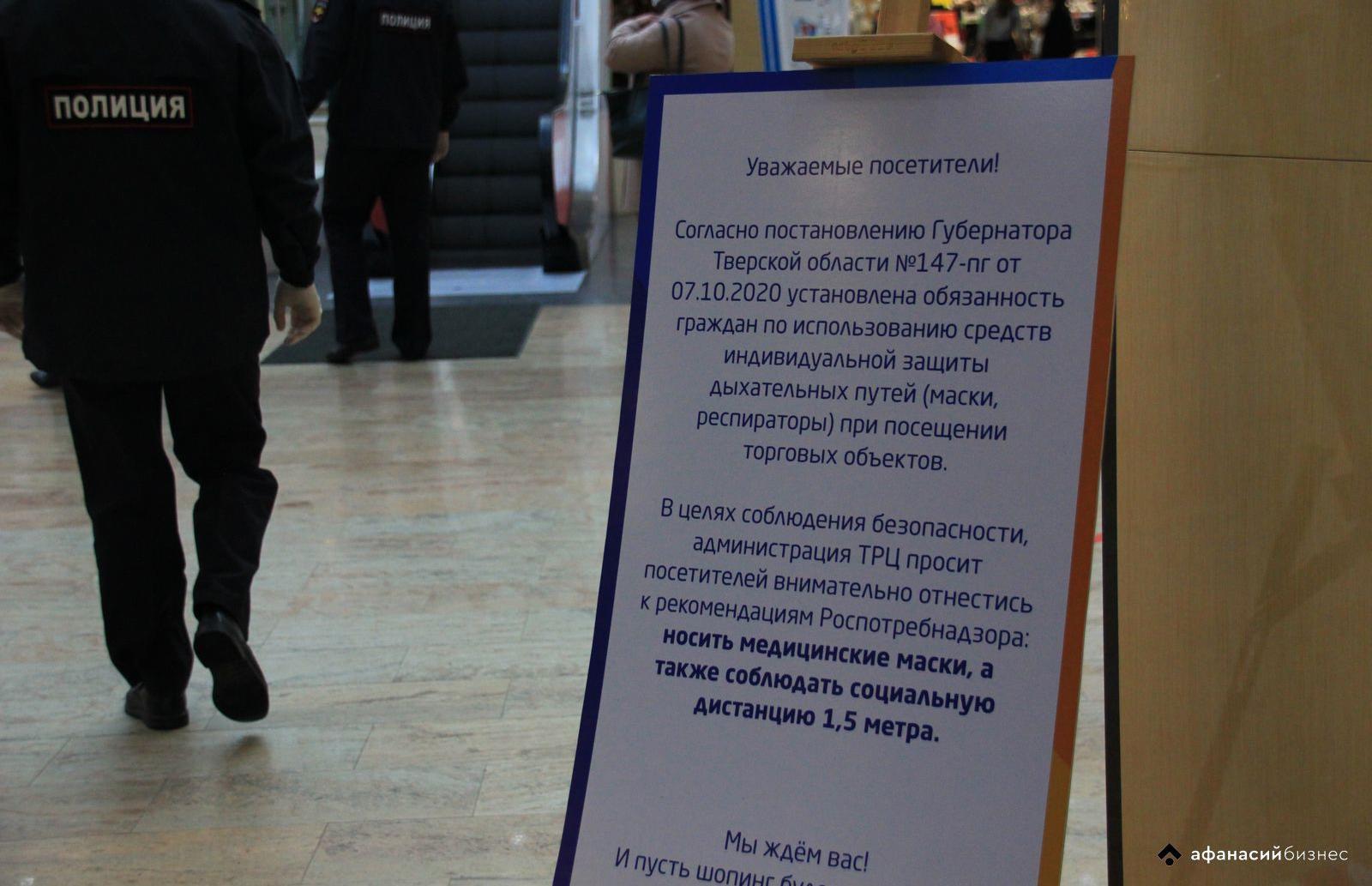 В Твери проверяют наличие масок у посетителей ТЦ - новости Афанасий
