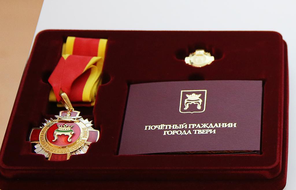 В Твери изменятся правила присвоения звания Почетного гражданина
