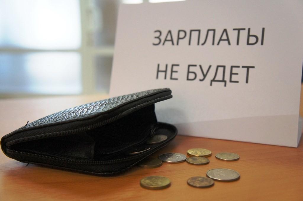 В Тверской области работники МУПа почти полгода не получали зарплату