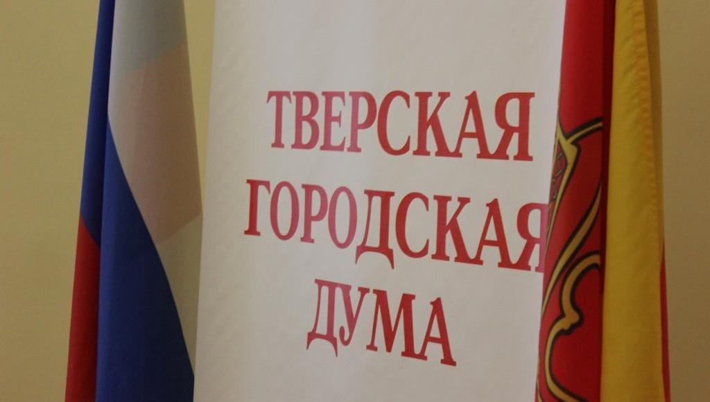 В Устав Твери вносятся изменения о финансировании проектов, инициированных горожанами