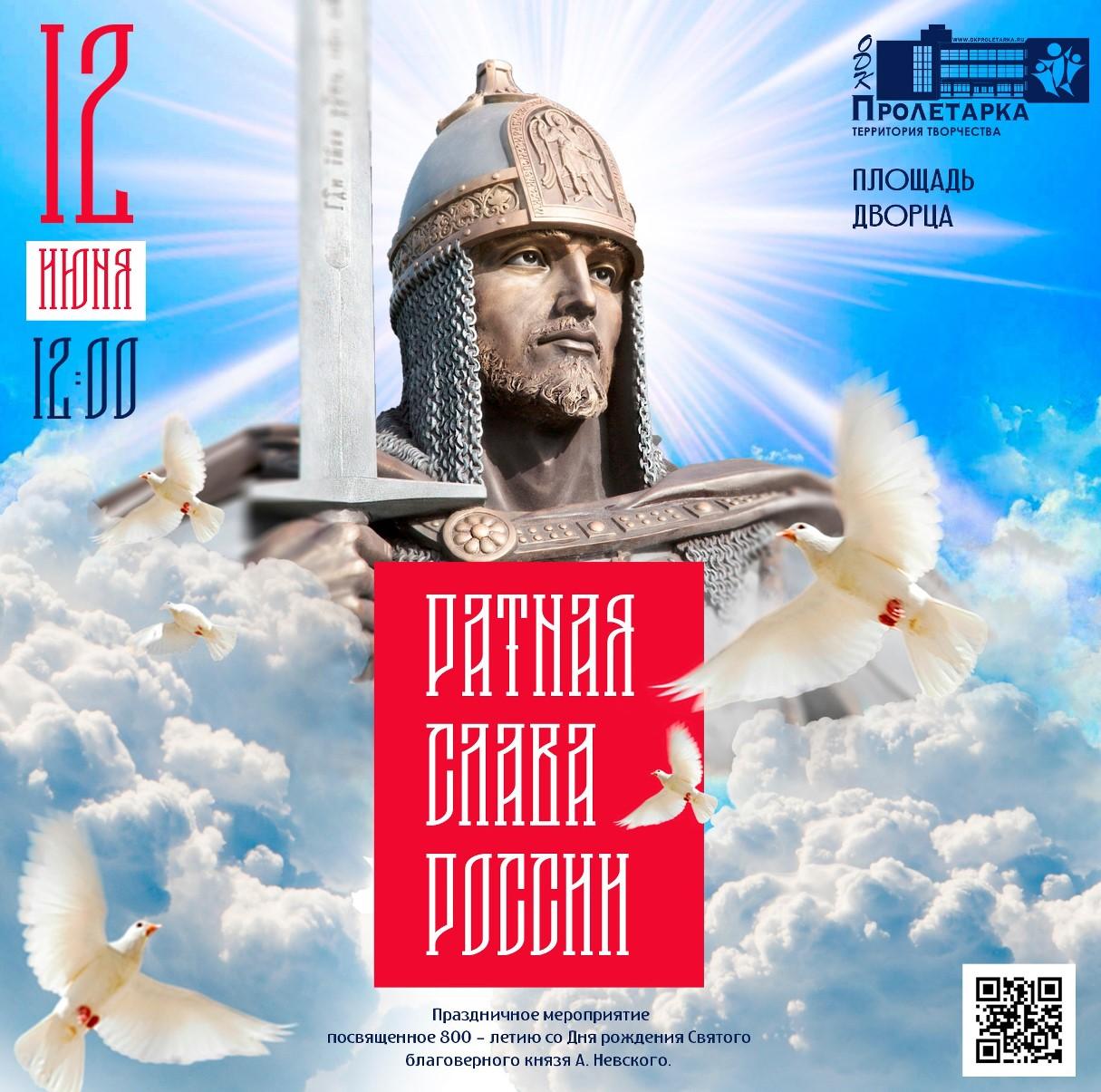 12 июня ДК Пролетарка приглашает жителей Твери отпраздновать День России