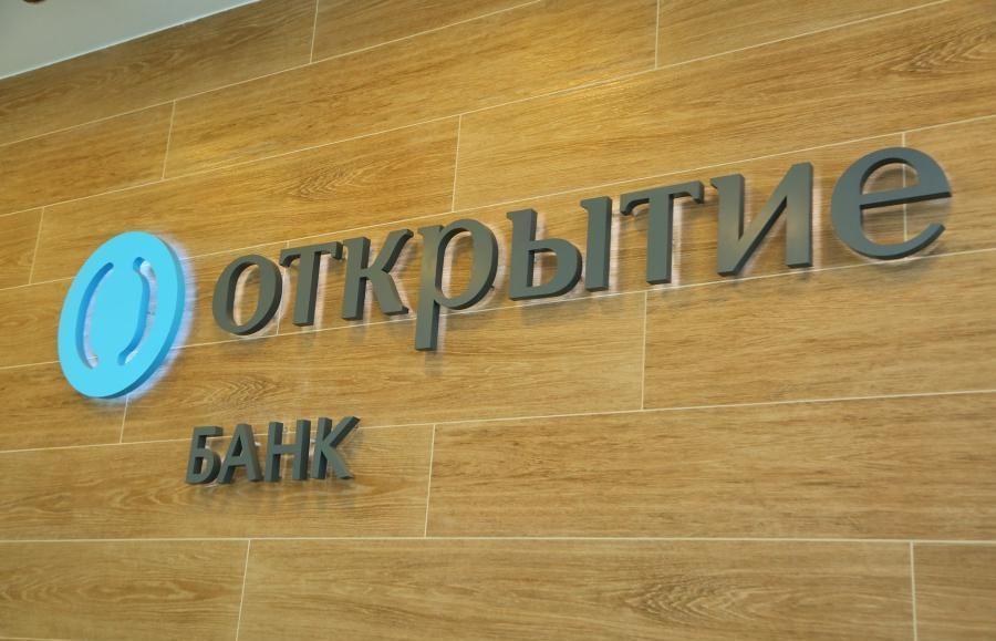 Банк «Открытие» нарастил долю цифровых продаж в 2020 году - новости Афанасий
