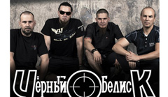«Черный Обелиск» привезет в Тверь свой новый макси-сингл «Вверх!»