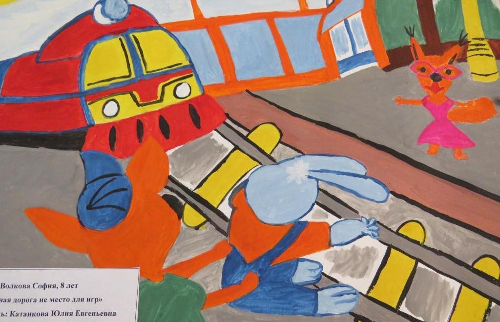 Тверские транспортные полицейские провели конкурс рисунков на тему «Безопасность на железной дороге» - новости Афанасий