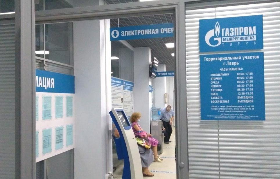 «Газпром межрегионгаз Тверь» открыл новый зал приема абонентов  - новости Афанасий