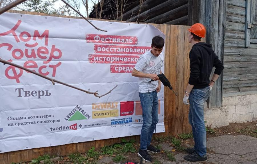 Фестиваль Том Сойер в Твери подводит итоги сезона 2020 - новости Афанасий