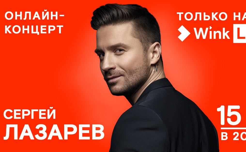 Видеосервис Wink покажет онлайн-концерт Сергея Лазарева - новости Афанасий