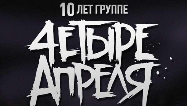 В Твери состоится юбилейный концерт известной рок-группы «4етыре Апреля»