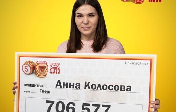 В Твери женщина выиграла в лотерею 700 тысяч рублей - новости Афанасий