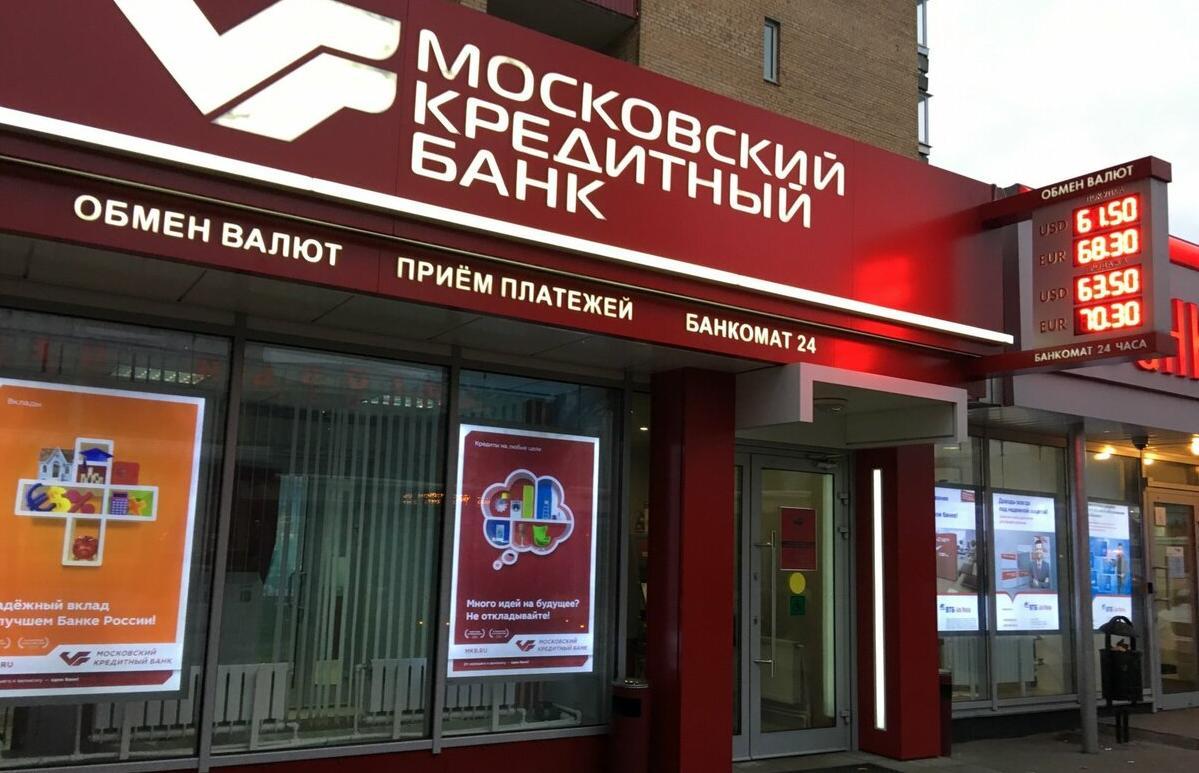 "Moody's подтвердило рейтинги МКБ на уровне ""Ba3"" - новости Афанасий"