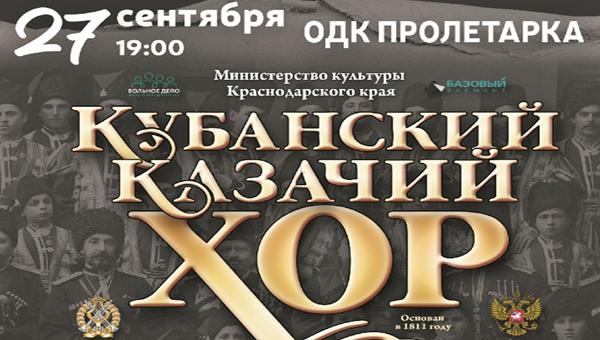 В Твери с юбилейной программой «Казаки Российской империи» выступит Кубанский казачий хор