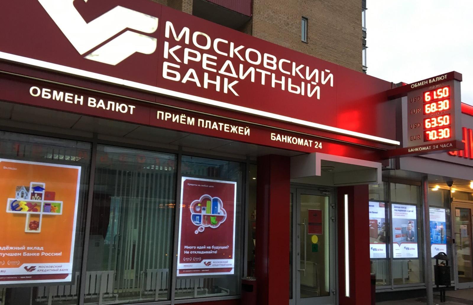 МКБ занял в ESG-рэнкинге RAEX-Europe первое место среди российских банков - новости Афанасий