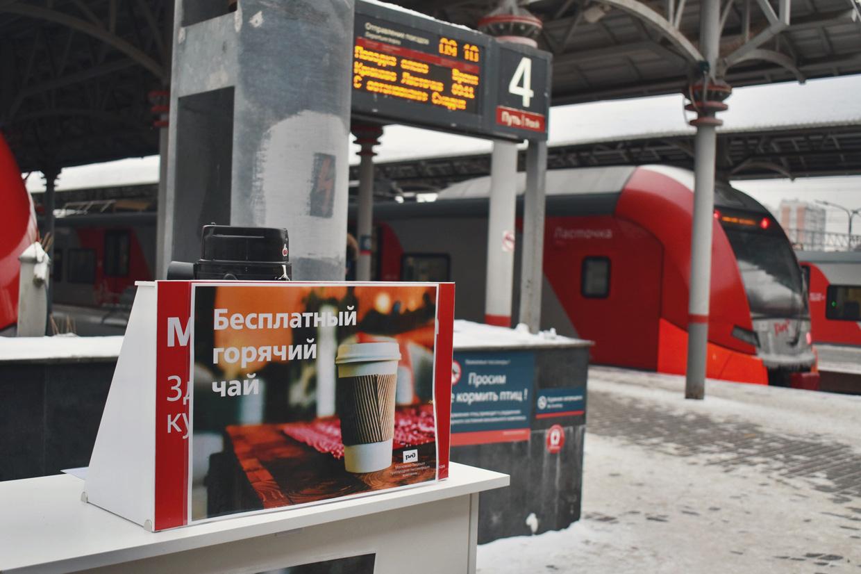Пассажиров тверских электричек бесплатно поят горячим чаем