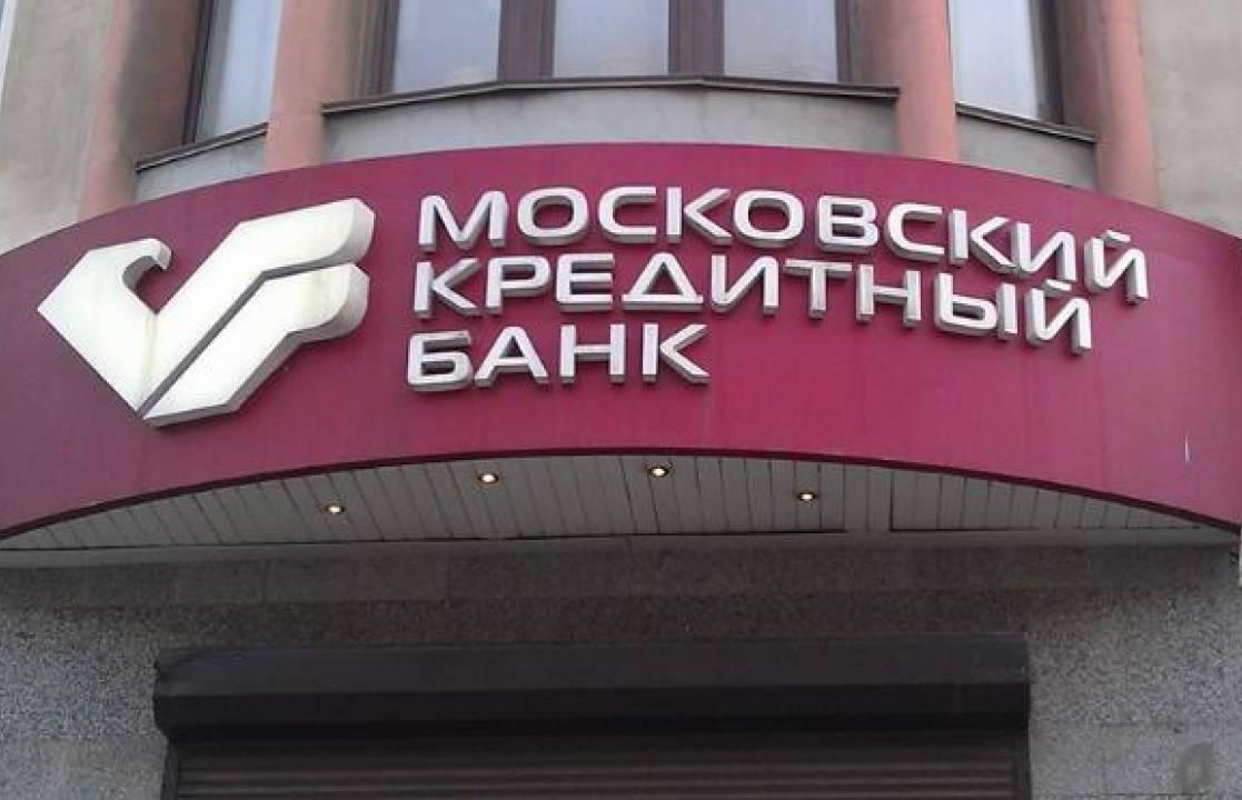 МКБ снижает ставки по ипотеке до 5,75% годовых - новости Афанасий