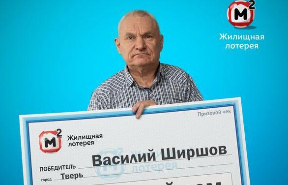 Пенсионер из Твери выиграл 1,1 млн рублей в лотерею  - новости Афанасий