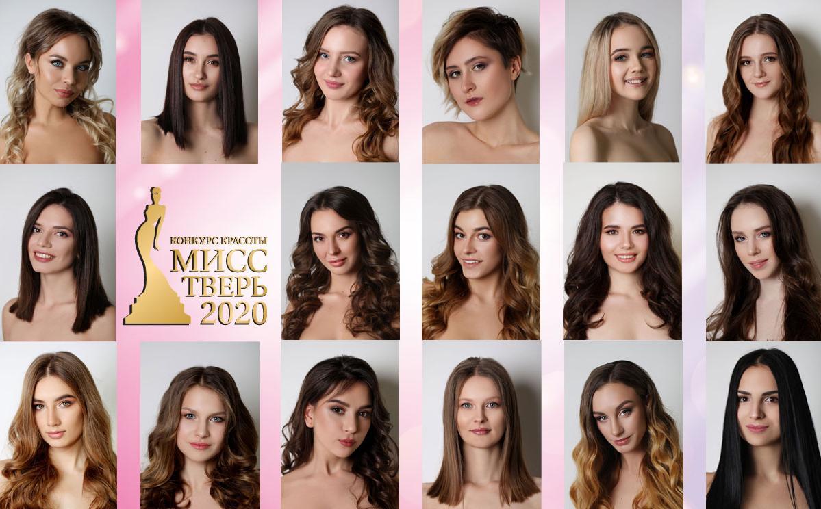 Мисс Тверь 2020: представляем финалисток конкурса красоты