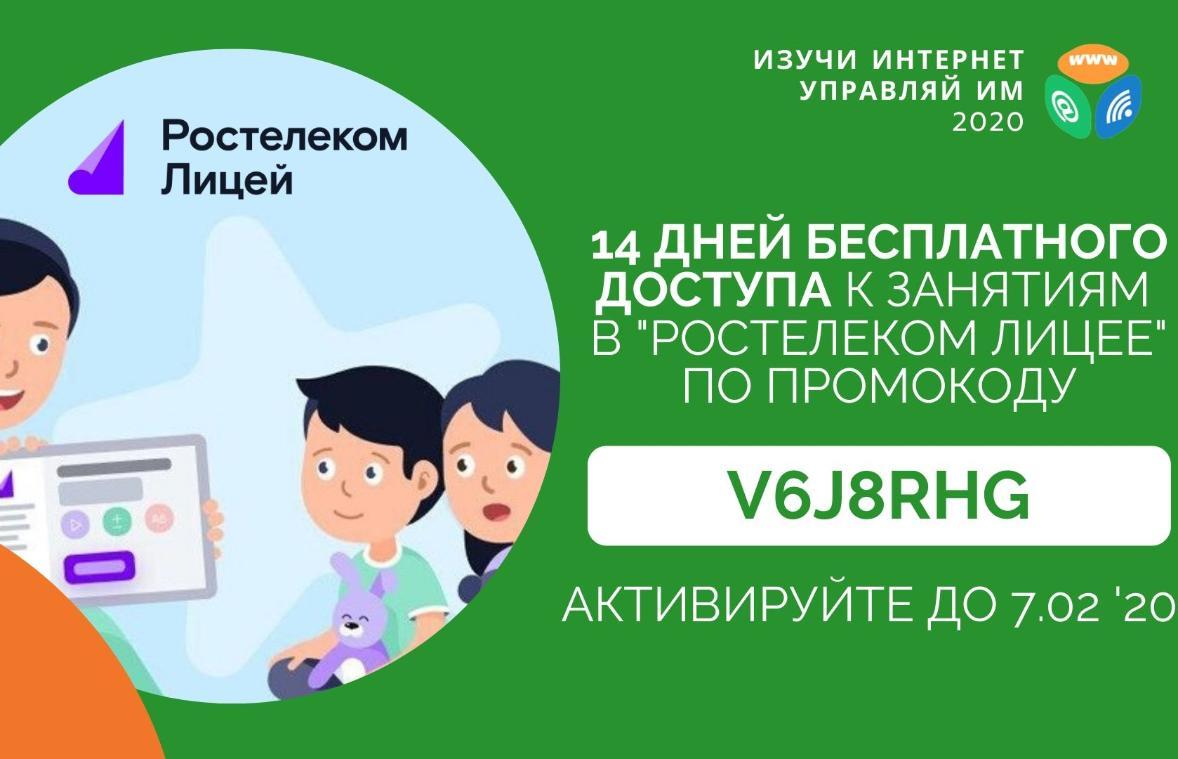«Ростелеком. Лицей» дарит школьникам две недели бесплатных занятий - новости Афанасий