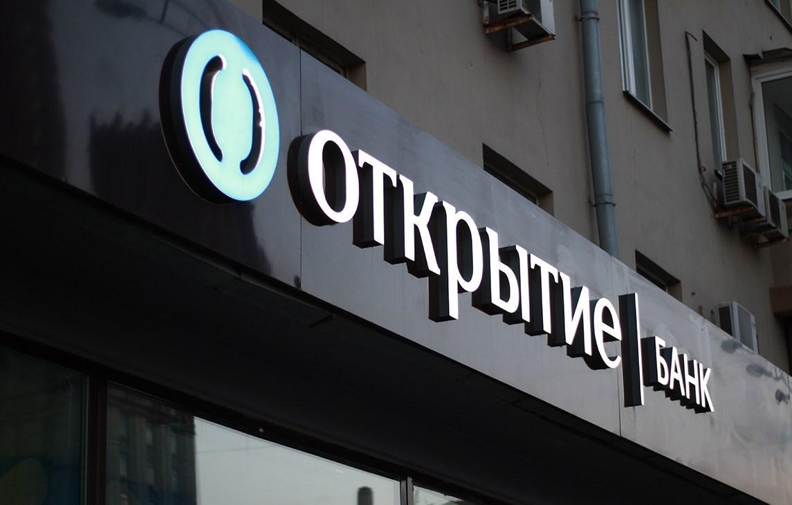 Банк «Открытие» в регионах Центральной России выдал 12 млрд рублей кредитов наличными - новости Афанасий