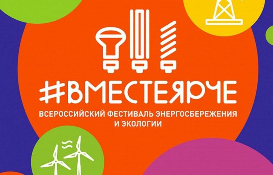 АтомЭнергоСбыт приглашает стать участником всероссийского фестиваля энергосбережения #ВместеЯрче в Твери - новости Афанасий