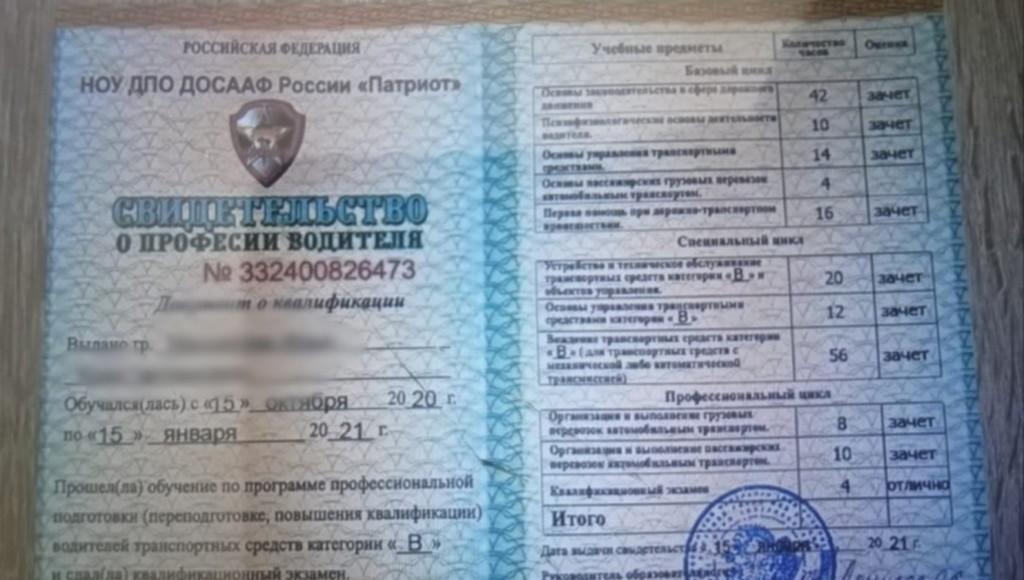 Житель Тверской области лишился денег, пытаясь купить документы для получения прав - новости Афанасий