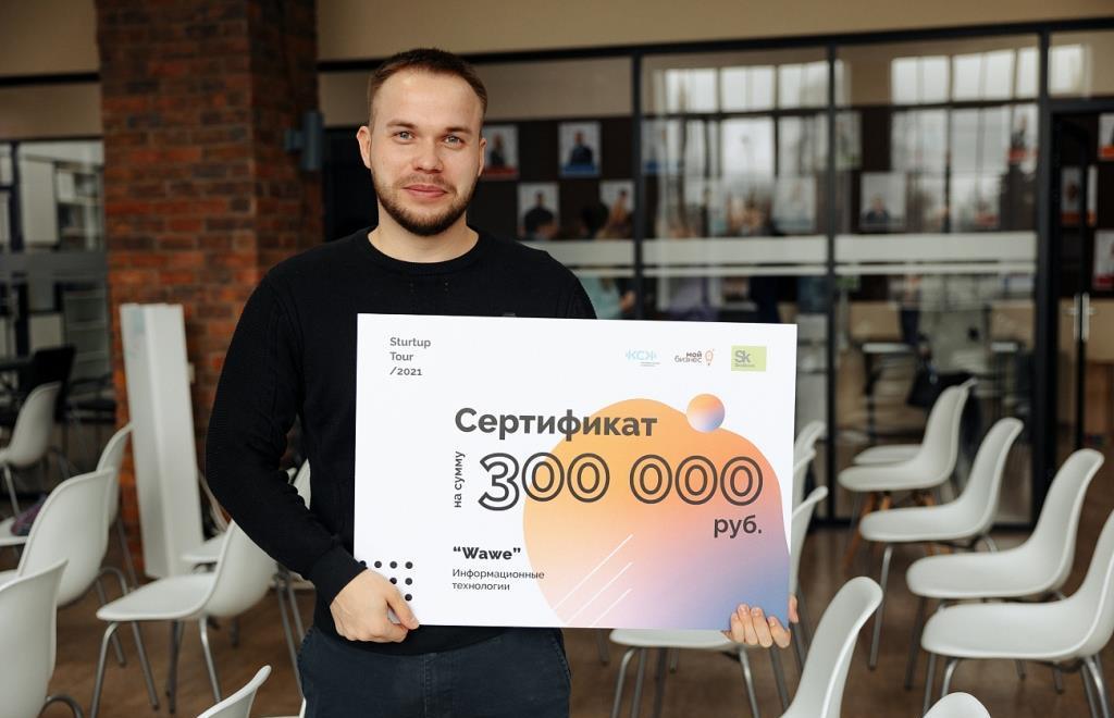 В Твери наградили победителя конкурса «Стартап-тур»  - новости Афанасий