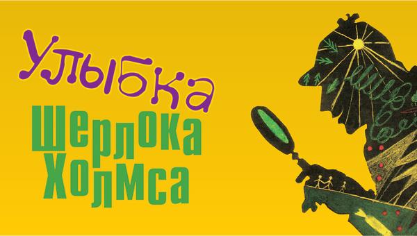 В Тверском ТЮЗе — премьера детского приключенческого детектива «Улыбка Шерлока Холмса»