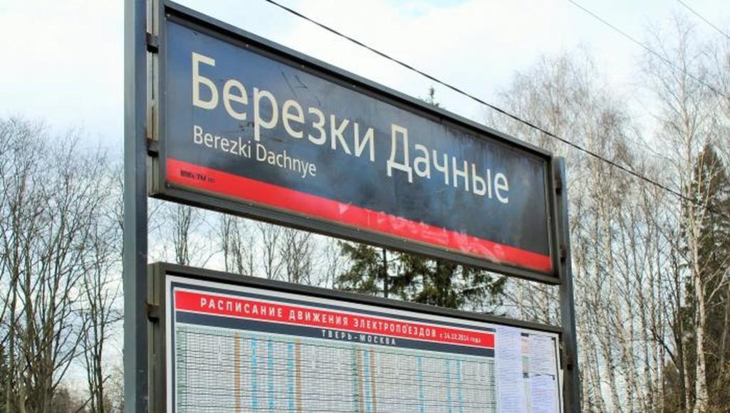 Трагедия в электричке «Конаково-Москва»: погиб пассажир, которого поезд протащил по платформе - новости Афанасий