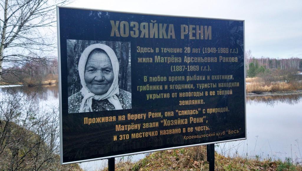 В Тверской области появился знак в память о «хозяйке реки Реня» - новости Афанасий