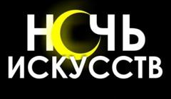 Тверская область присоединится к акции «Ночь искусств»