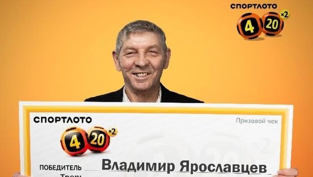 В Твери спустя несколько месяцев нашелся человек, выигравший в лотерею более 334 млн рублей - новости Афанасий