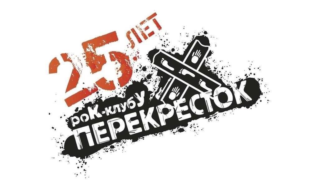 25-летие конаковского рок-клуба «Перекресток» отметят в Тверской области - новости Афанасий